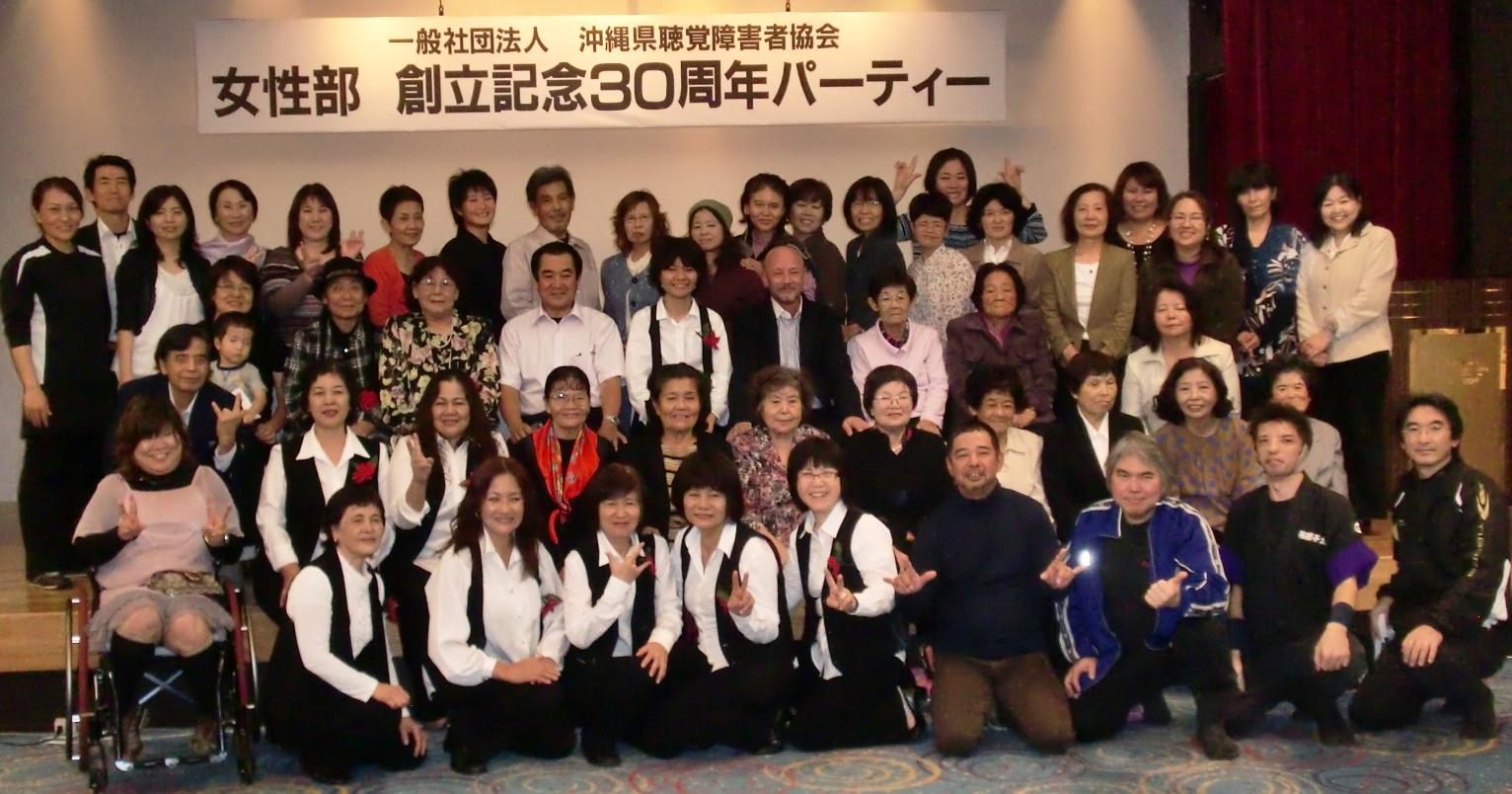 女性部 30周年 | 沖縄県聴覚障害...