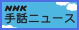 NHK手話